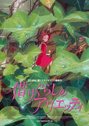 karigurashi_no_arrietty_poster